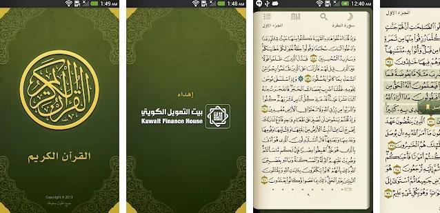 166 - تطبيق القرآن الكريم للاندرويدTmkeen Alquran