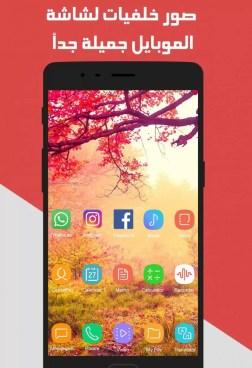 4 3 - تطبيق خلفيات للشاشة روعة وجديدة 2020