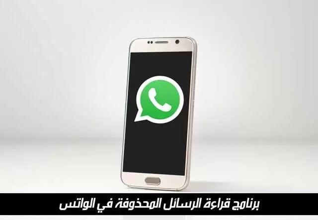 تحميل برنامج قراءة رسائل الواتس المحذوفة Chatsave تطبيقات اندرويد تطبيقات مبتكرة