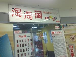 taobao-shop