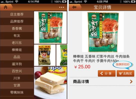 An Taobao store app created by Appconomy's App Generator