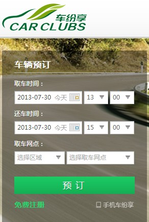 Users can make reservations online by filling in when and where they'd pick a car.