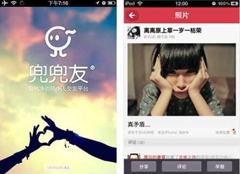 Interface of Doudouyou App:Cover & Social Sharing