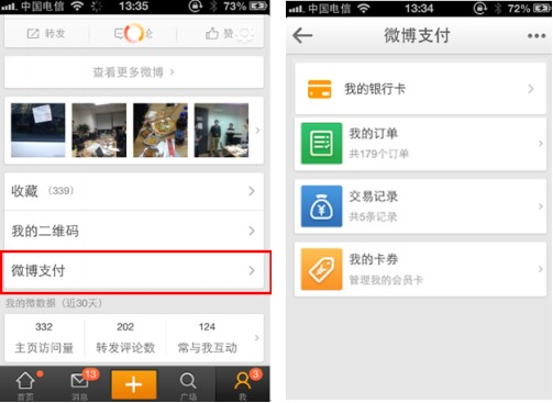 Weibo Payment on the 4.2 version of Weibo mobile app