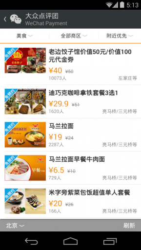 Dianping Group-buying in WeChat