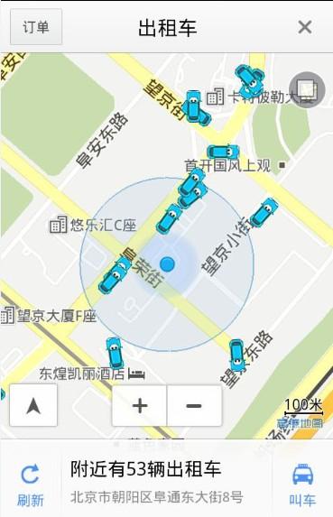 Taxi Booking Service on AutoNavi Amap
