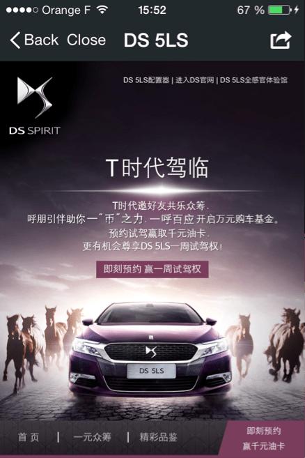 DS WeChat Account