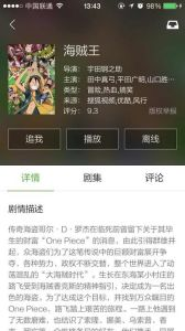 Users are able to play the video, save it for offline viewing, or subscribe to it if it is a drama series.
