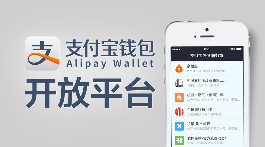 Alipay Wallet Announces Open Platform, Offering Over 60 APIs