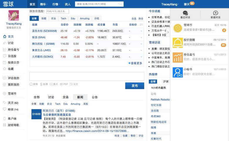 The Homepage of Xueqiu.com
