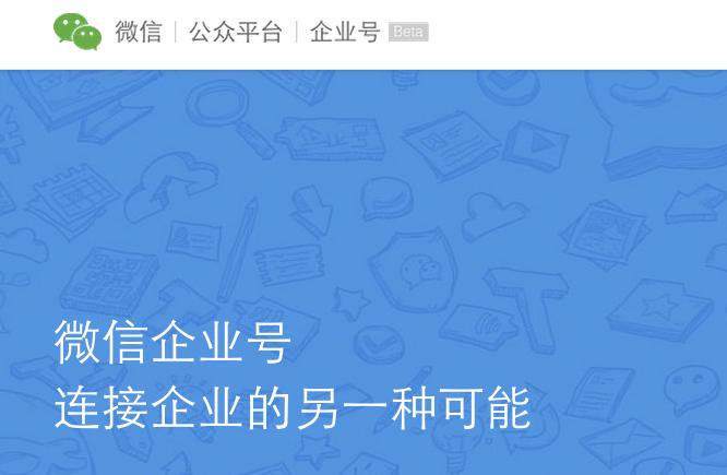 WeChatforenterprises