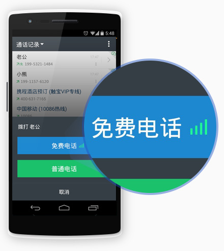 TouchPal Call