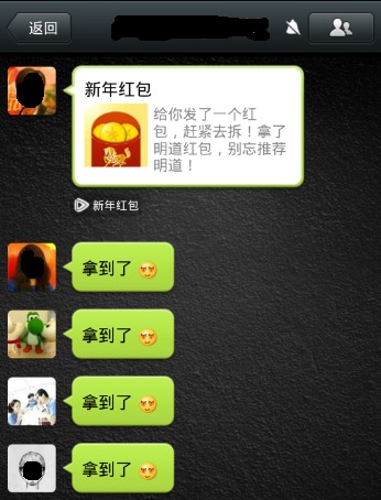 """Giving """"Lucky Money"""" to A Group of Friends on WeChat"""