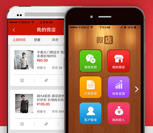Mobile Micro-shop App Weidian