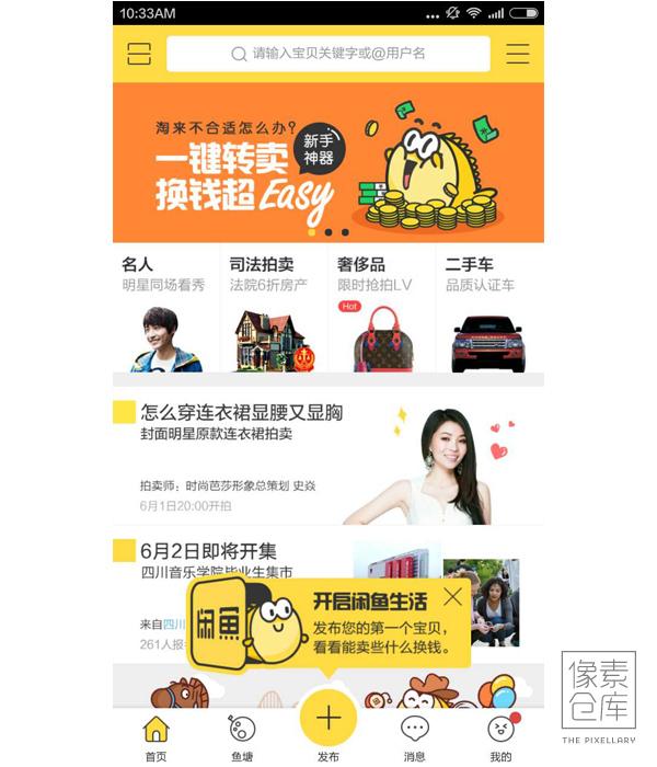 xianyu-app-landing-screen-chinese-ui