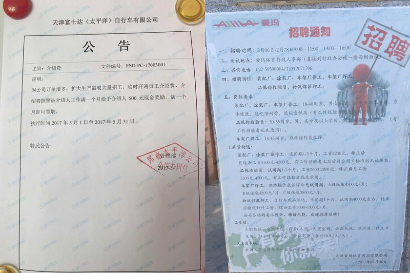 Left, a notice about referral reward for current staff at Fushida. Right, a recruitment posting at Tianjin Aima. Image from Tencent Finance