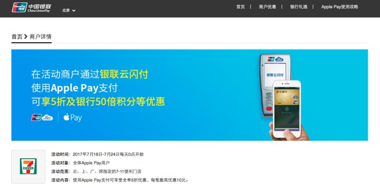 Details of 7-Eleven promotion—limited to RMB 10