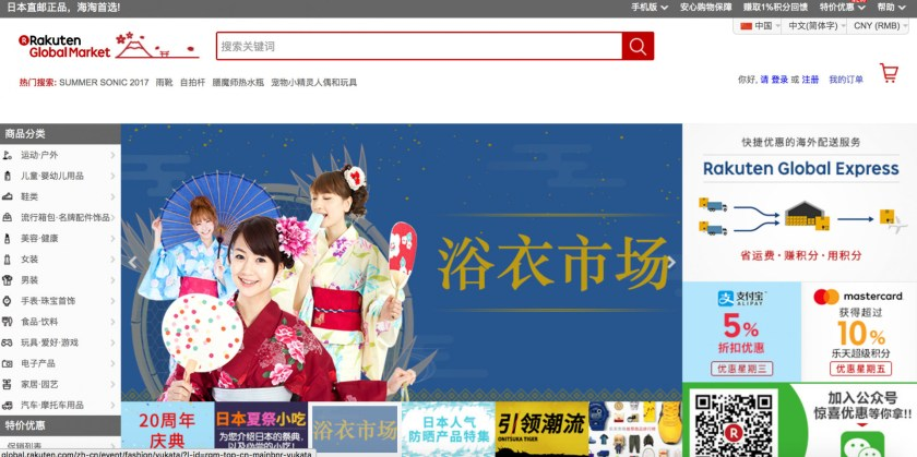 Rakuten Global Market takes more than half transaction amount of Rakuten's cross-border in China. (Image  Credit: Rakuten)