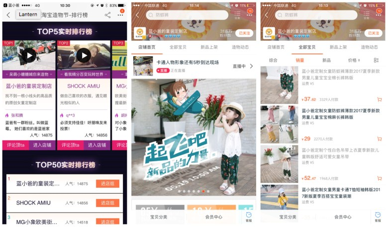 (1) Blue Papa chosen as top 5 Taobao shop, (2) Blue Papa's live streaming (3) Blue Papa's Taobao shop (Image Credit: TechNode)