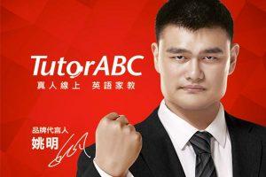 Tutor ABC spokesperson Yao Ming (Image credit: Tutor ABC)