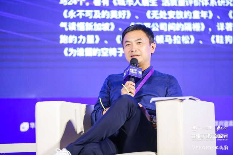 Mao Daqing speaking at the Summit of Influence Investment in Beijing