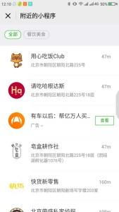 WeChat mini app LBS service