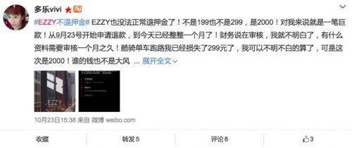 Screenshot from Weibo.