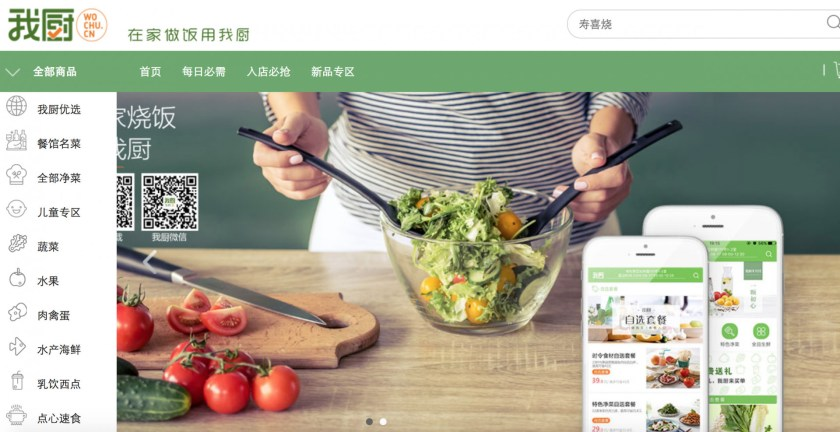 Wochu (我厨) provides RTC (Ready-To-Cook) food that fits fast-pace lifestyle of young professionals (Image Credit: Wochu)