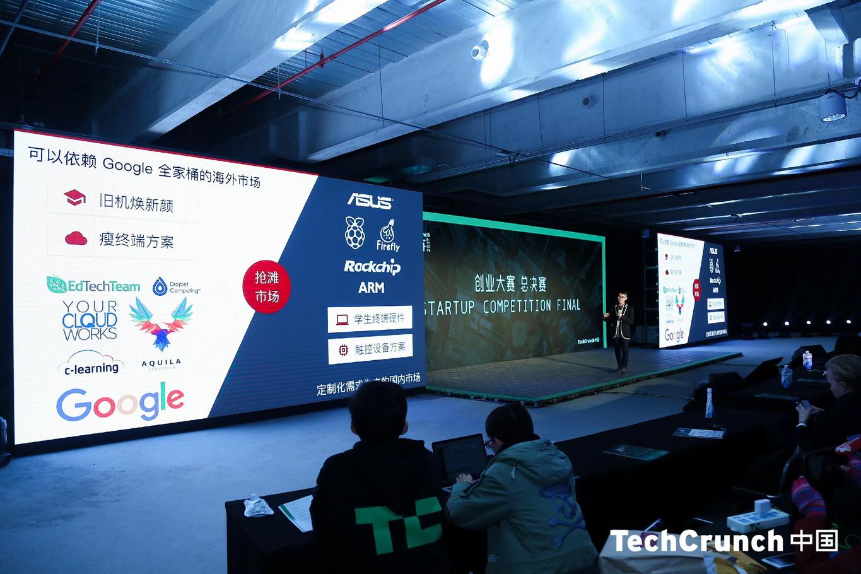 TechCrunch Shanghai startup competition winner Blue Sky Labs