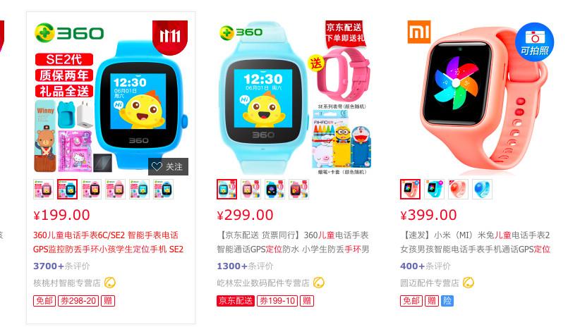 JD.com kids smartwatches
