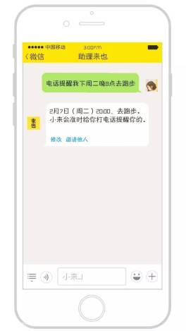 Laiye app example