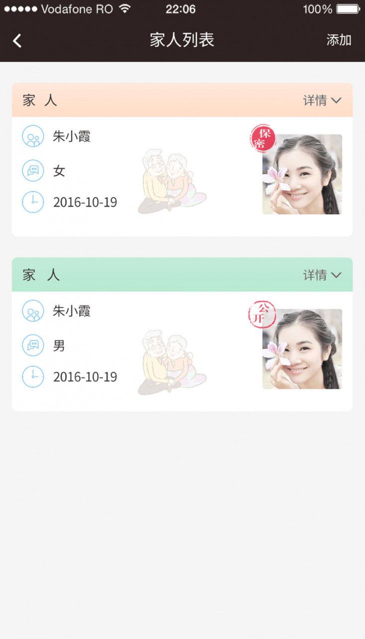 找家人 screen shot