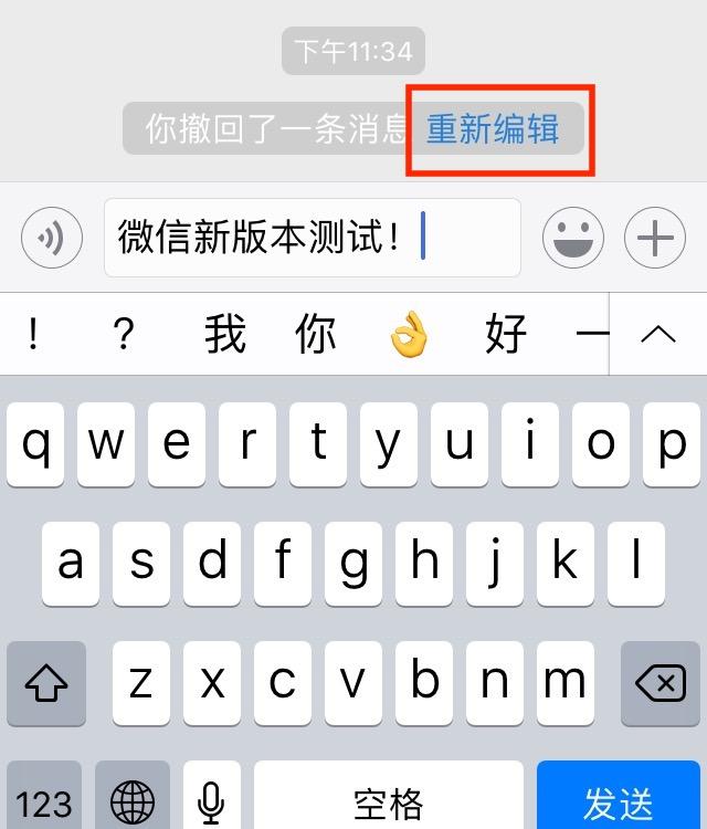Edited WeChat post