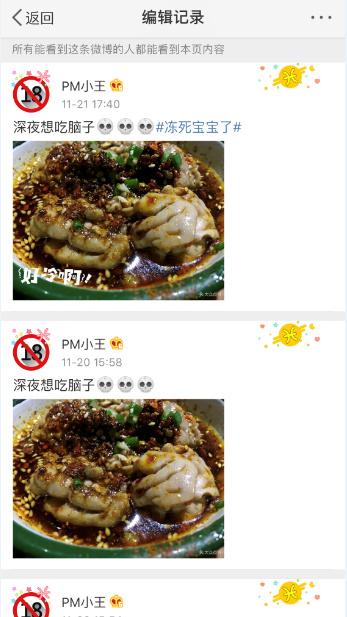 Weibo edit history