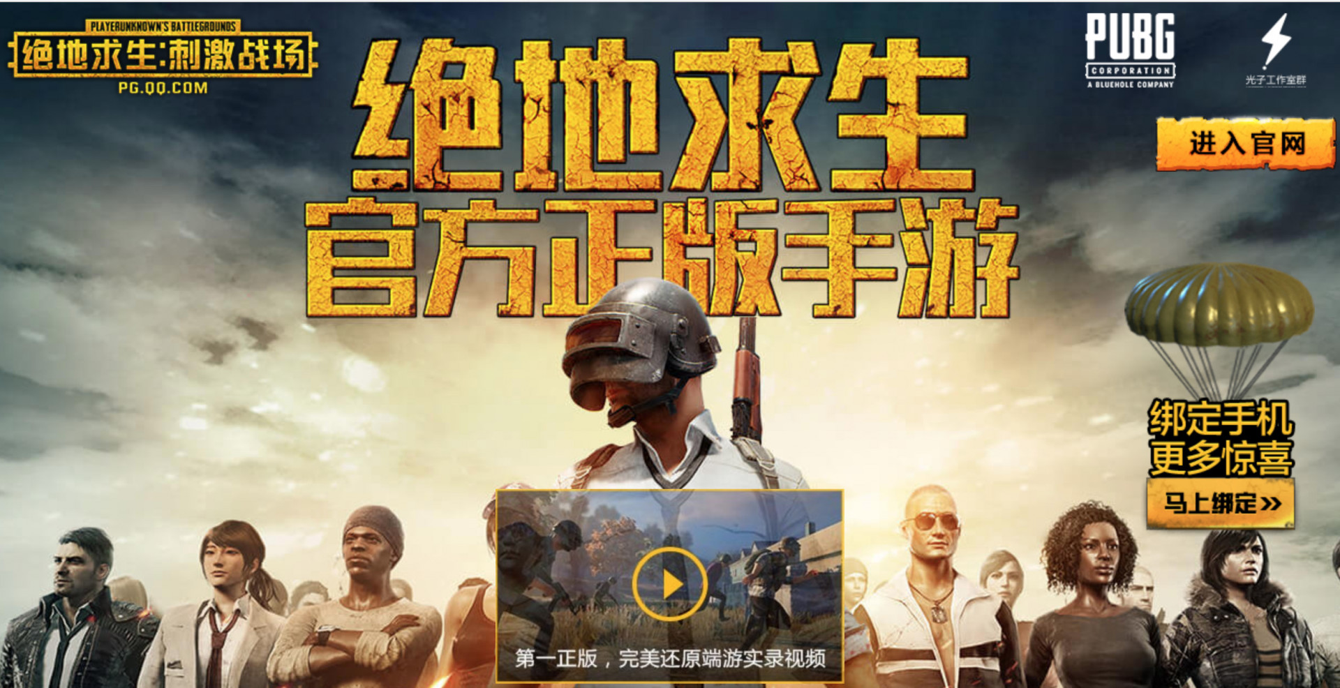Early Access To Chinese Mobile Version Of Pubg Opens Tomorrow Technode - early access to chinese mobile version of pubg opens tomorrow