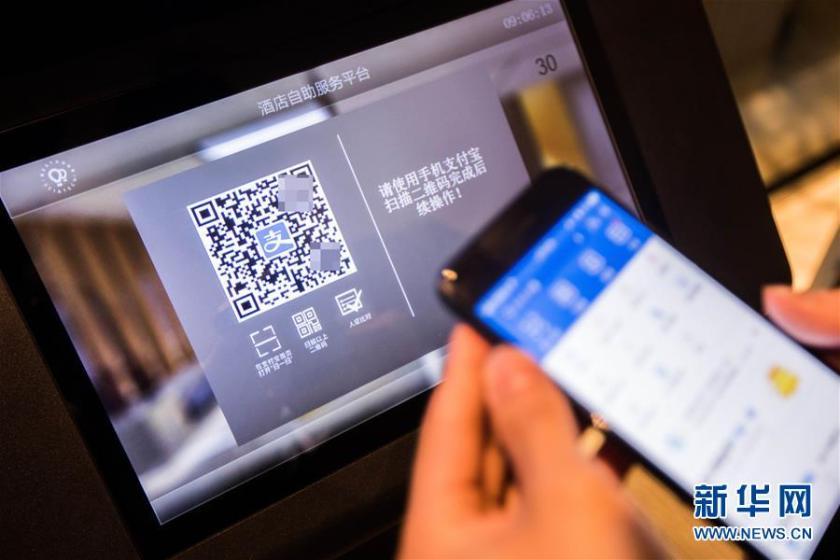 Alipay digital ID Ruiwo Smart hotel