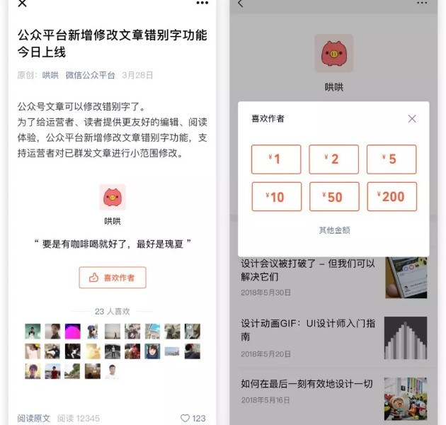 WeChat tipping for users