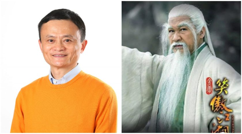 87a548b86 Jack Ma and the image of the fictional character Feng Qingyang (风清扬 ) from  a TV drama adapted from Jin Yong's novel (Image credit: Alibaba)