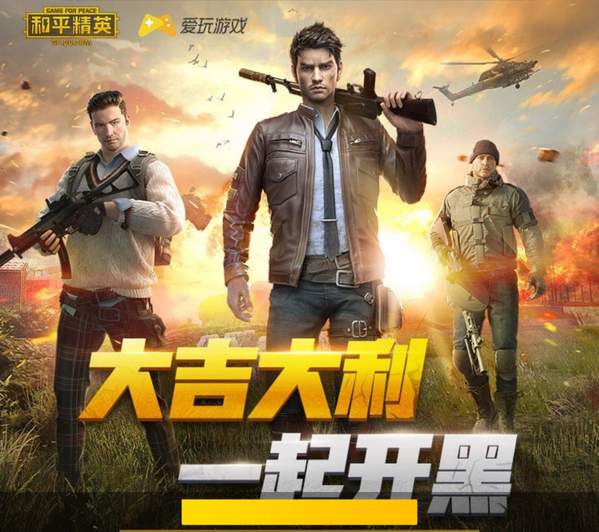 Tencent battle royale mobile video game