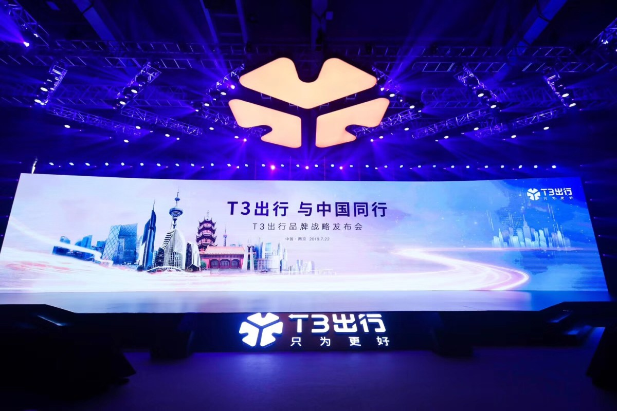 In this image from T3 Chuxing, the company had a press event in Nanjing on Monday, July 22, 2019. (Image credit: T3 Chuxing)