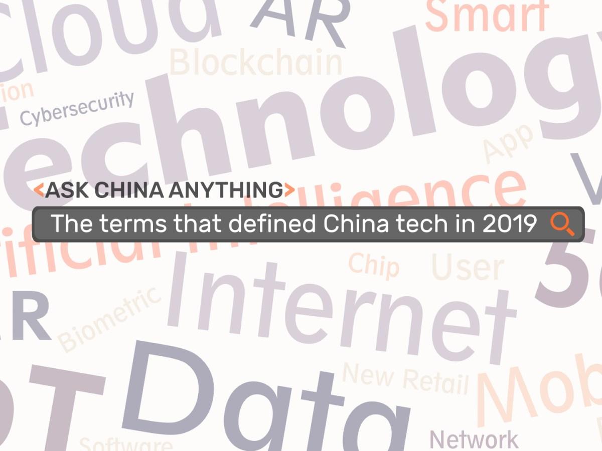 Tech terms China tech 5G AI blockchain VR AR