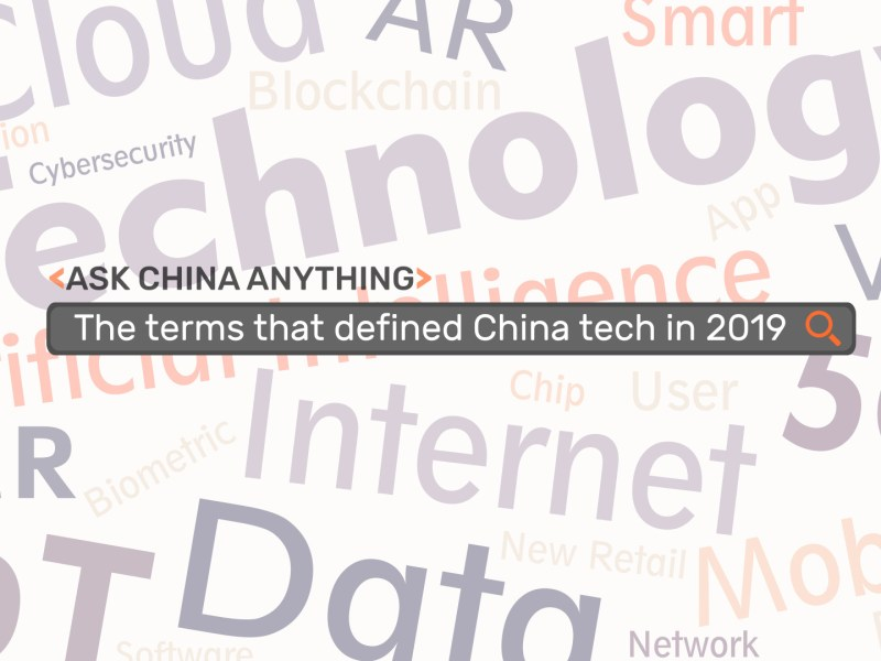 Tech terms China tech 5G AI blockchain VR AR