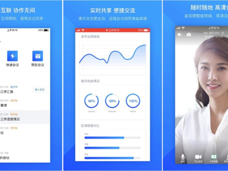 Tencent Meeting