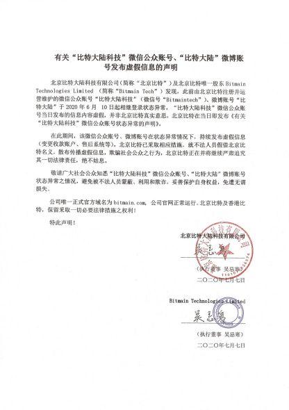 Bitmain Battle bitcoin China mining rig manufacturer