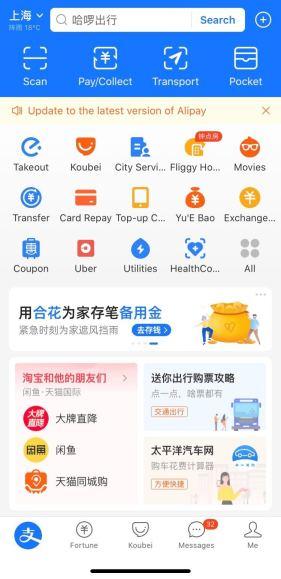 Alipay superapp fintech China regulation