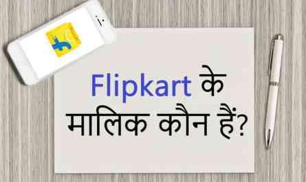 Flipkart Ke Malik Kaun Hai
