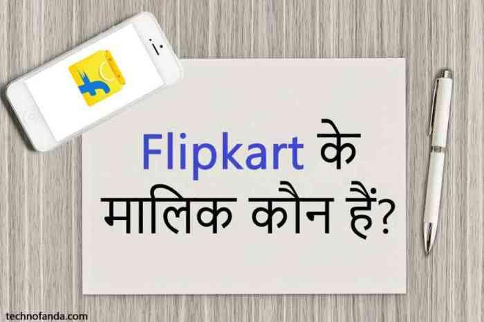 Flipkart Ke Malik Kaun Hai 2021 हिन्दी में