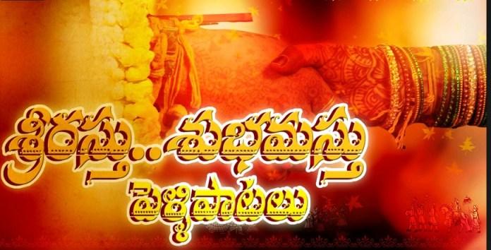 marriage songs in Telugu