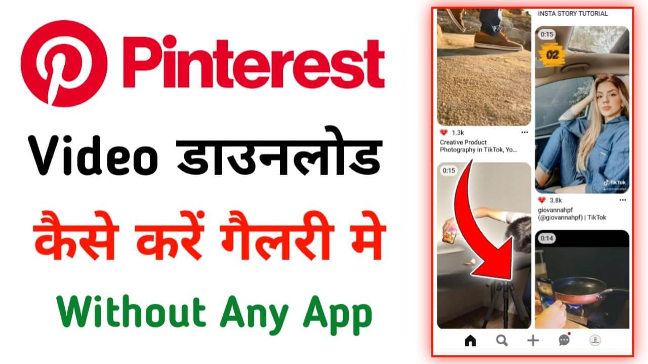Pinterest Video Download Kaise Kare