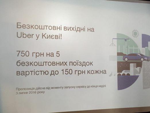 uber-2